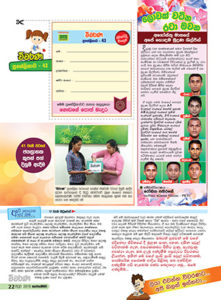 August 2015 - Viwa - Form 04 Front (Page21-07)